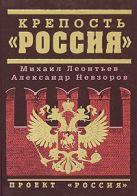 Леонтьев М., Невзоров А. и др. - Крепость Россия' обложка книги