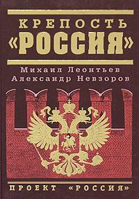 """Крепость """"Россия"""""""