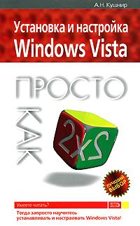 Установка и настройка Windows Vista. Просто как дважды два - фото 1