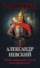 Пронина Н.М. - Александр Невский - национальный герой или предатель?' обложка книги