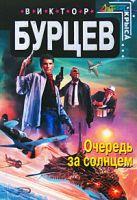 Бурцев В. - Очередь за солнцем' обложка книги