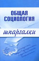 Горбунова М.Ю. - Общая социология. Шпаргалки' обложка книги