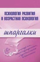 Аркушенко А., Ларина О. - Психология развития и возрастная психология. Шпаргалки' обложка книги