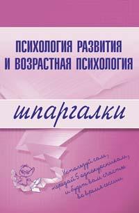 Психология развития и возрастная психология. Шпаргалки
