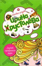 Хрусталева И. - Диджей сарафанного радио' обложка книги
