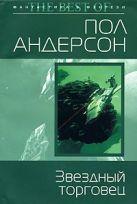 Андерсон П. - Звездный торговец' обложка книги