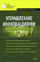 Вертакова Ю.В., Симоненко Е.С. - Управление инновациями: теория и практика' обложка книги
