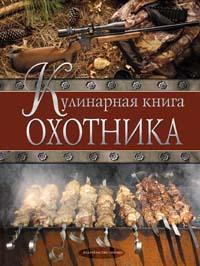 Кулинарная книга охотника Дегтярев М.А.