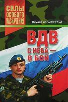 Скрынников М.Ф. - ВДВ. С неба - в бой' обложка книги