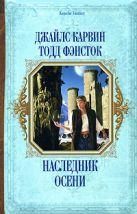 Карвин Дж., Фэнсток Т. - Наследник Осени' обложка книги