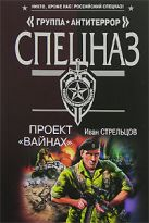 Стрельцов И.З. - Проект Вайнах' обложка книги