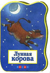 Лунная корова