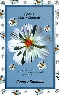 Русский любовный роман. Новое оформление (обложка)