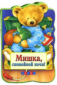 Мишка спокойной ночи картинки