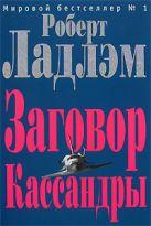 Ладлэм Р., Шелби Ф. - Заговор Кассандры' обложка книги