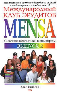 Международный клуб эрудитов MENSA. Выпуск 2