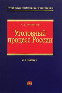 Уголовный процесс России: Курс лекций. 2-е изд., исправл. и доп.