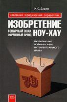 Дашян М.С. - Изобретение, товарный знак, ноу-хау, фирменный брэнд... Партизанские войны за право быть лучшим' обложка книги