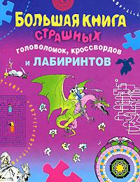 Большая книга страшных головоломок, кроссвордов и лабиринтов Арсенина Е.Н.