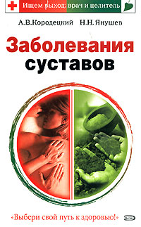 Заболевания суставов Кородецкий А.В., Янушев Н.Н.