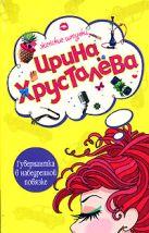 Хрусталева И. - Гувернантка в набедренной повязке' обложка книги