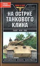 Люк Х.Ф. - На острие танкового клина. Воспоминания офицера панцерваффе' обложка книги