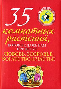Трунова Е.О. - 35 комнатных растений, которые даже вам принесут любовь, здоровье, богатство, счастье обложка книги