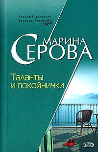 Таланты и покойнички Серова М.С.