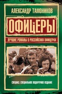Офицеры. Лучшие романы о российских офицерах Тамоников А.А.