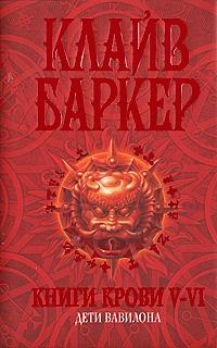 Книги крови V-VI: Дети Вавилона
