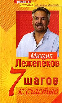 Психология. Рецепты счастья от Михаила Лежепекова (обложка)