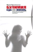 Кульчинская И.В. - Булимия. Еда или жизнь. Первое практическое руководство по избавлению от пищевой зависимости' обложка книги