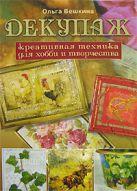 Вешкина О. - Декупаж. Креативная техника для хобби и творчества' обложка книги