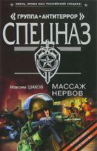 Шахов М.А. - Массаж нервов' обложка книги
