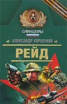 Коршунов А. - Рейд' обложка книги
