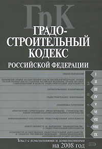 Градостроительный кодекс РФ. Текст с изменениями и дополнениями на 2008 год