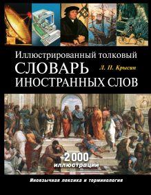 Подарочные издания. Иллюстрированные словари и энциклопедии