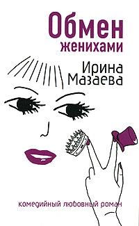 Комедийный любовный роман (обложка)