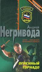 Негривода А.А. - Огненный торнадо' обложка книги