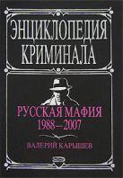 Карышев В.М. - Русская мафия 1988-2007' обложка книги