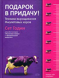 Подарок в придачу! Техника выращивания Фиолетовых коров Годин С.