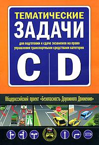 Тематические задачи для подготовки к сдаче экзаменов на право управления транспортными средствами категорий