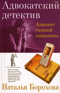 Адвокат черной королевы: роман
