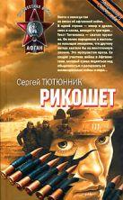 Тютюнник С.П. - Рикошет' обложка книги
