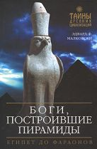 Малковски Э. - Боги, построившие пирамиды: Египет до фараонов' обложка книги