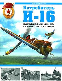 """Истребитель И-16. Норовистый """"ишак"""" сталинских соколов - фото 1"""