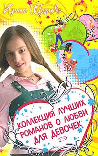 Коллекция лучших романов о любви для девочек Щеглова И.В.