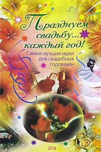 Празднуем свадьбу... каждый год! Самые лучшие идеи для свадебных годовщин