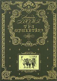 Александр Дюма - Три мушкетера (ил. М. Лелуара) обложка книги