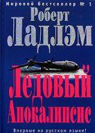 Ладлэм Р., Кобб Дж. - Ледовый Апокалипсис' обложка книги